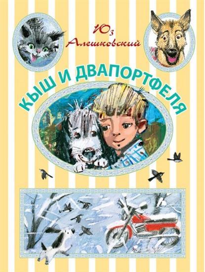 Алешковский Ю. Кыш и Двапортфеля художественные книги эксмо книга кыш двапортфеля и целая неделя кыш и я в крыму