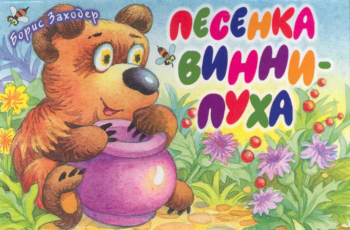 Заходер Б. Песенка Винни-Пуха