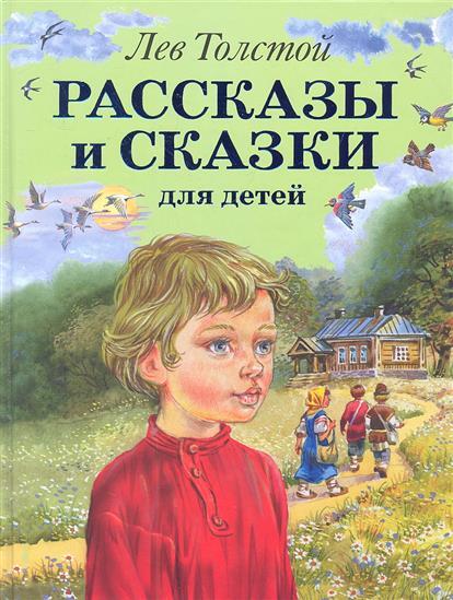 Толстой Л. Толстой Рассказы и сказки для детей толстой л н рассказы и сказки для детей