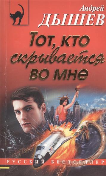 Дышев А.: Тот, кто скрывается во мне