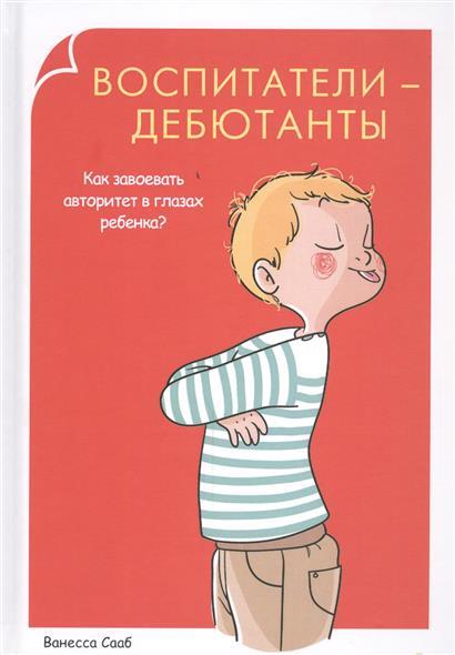 Воспитатели-дебютанты. Принуждение для его же блага. Как завоевать авторитет в глазах ребенка?