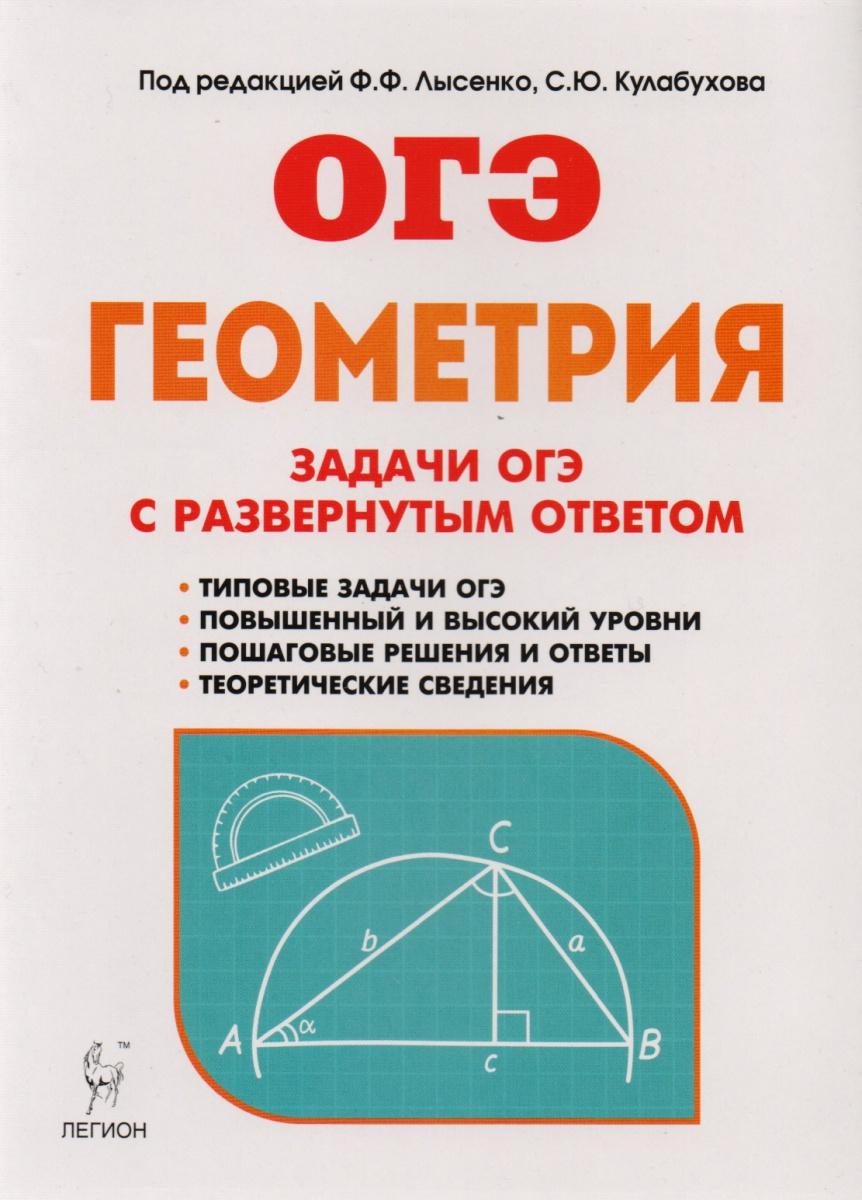 Геометрия. Задачи ОГЭ с развернутым ответом. 9 класс. Учебно-методическое пособие