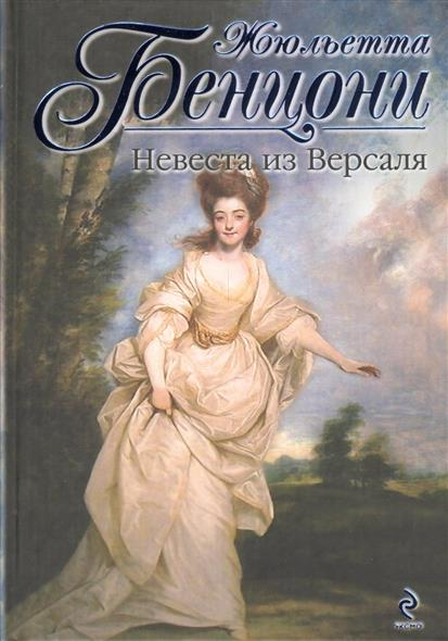 Бенцони Ж. Невеста из Версаля ISBN: 9785699699346 бенцони жюльетта талисман отчаянных