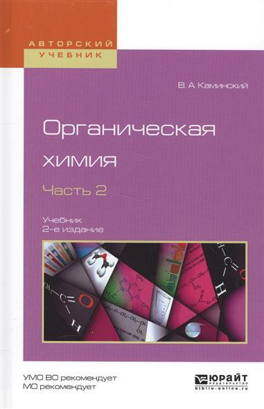 Каминский В. Органическая химия. Часть 2. Учебник