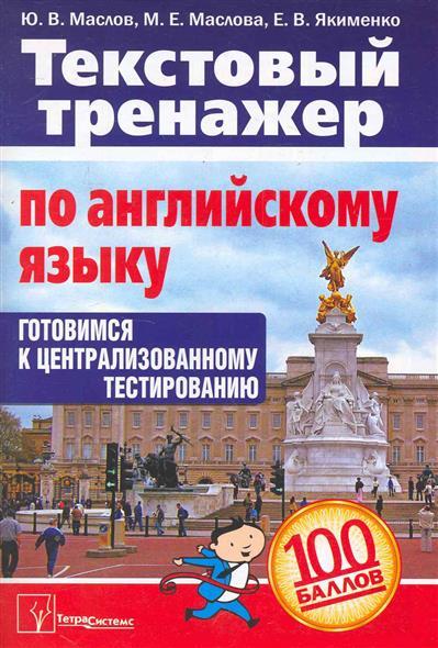 Маслов Ю., Маслова М., Якименко Е. Текстовый тренажер по английскому языку...