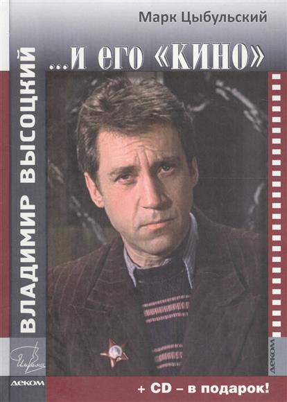 Цыбульский М. Владимир Высоцкий и его кино (+CD) владимир высоцкий спасибо что живой cd