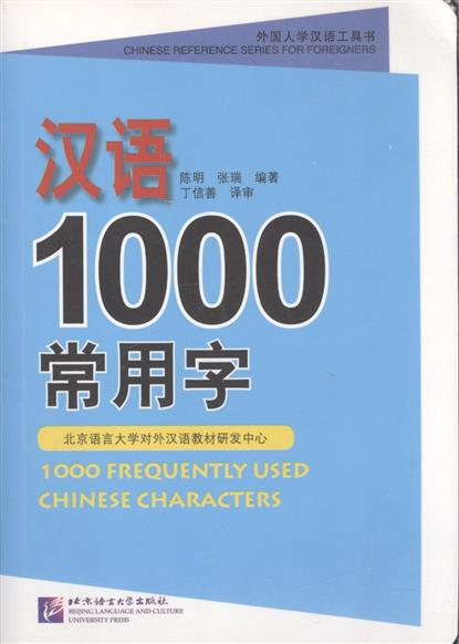 Chan Ming 1000 Frequently Used Chinese Characters / 1000 Наиболее часто используемых китайсих иероглифов hot sale original jackie chan s first autobiography getting old before growing jackie chan romantic loving story chinese book