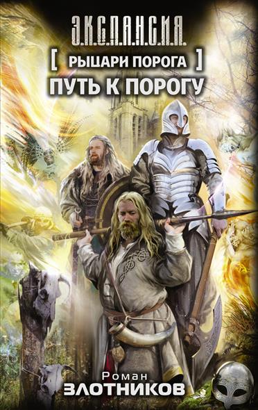 Злотников Р., Корнилов А. [Рыцари Порога]. Путь к Порогу роман злотников рыцари порога путь к порогу