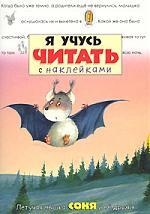 КН Я учусь читать Летучая мышка Соня и ее друзья