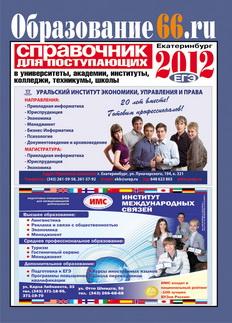"""Справочник для поступающих """"Образование66"""" 2012"""