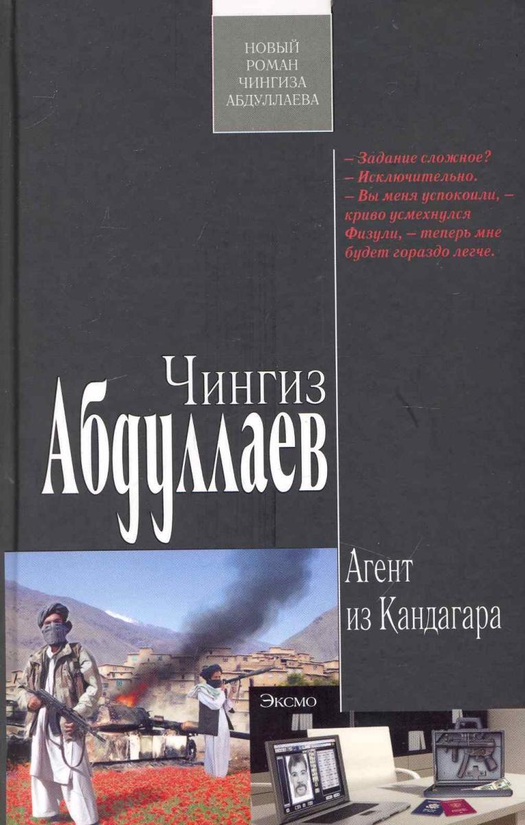 Абдуллаев Ч. Агент из Кандагара абдуллаев чингиз акифович связной из багдада