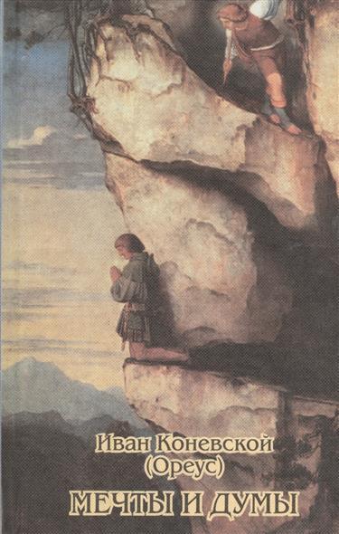 Коневской И. Мечты и думы. Стихотворения и проза