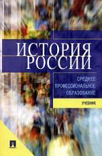 История России Самыгин