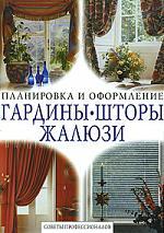 Цветкова О. (ред.) Гардины шторы жалюзи Советы профессионалов