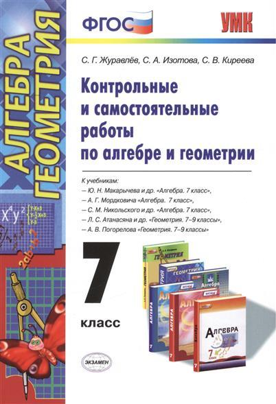 Контрольные и самостоятельные работы по алгебре и геометрии  Контрольные и самостоятельные работы по алгебре и геометрии 7 класс К учебникам Ю