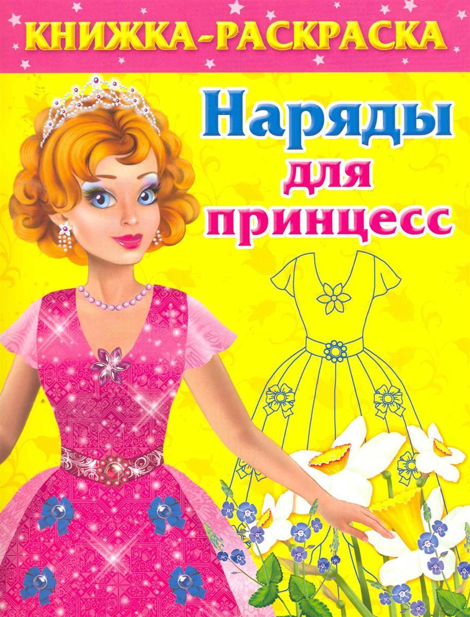 Матюшкина К., Оковитая К. КР Наряды для принцесс матюшкина к оковитая к свирепый детектив или лапы прочь от елочки isbn 9785179824886