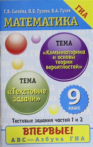 ГИА Математика 9 кл. Тестовые задачи Комбинаторика…