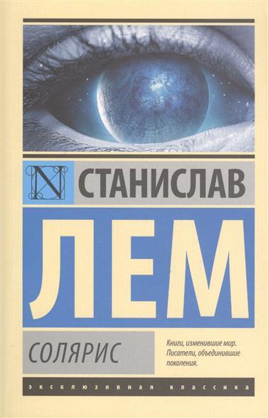 купить Лем С. Солярис по цене 186 рублей