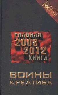 Воины креатива Главная книга 2008-2012