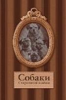 Буткова О. (ред.) Собаки. открытки и иллюстрации