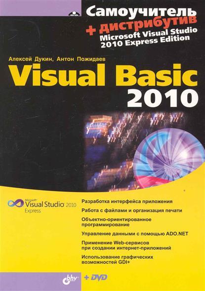 Дукин А., Пожидаев А. Самоучитель Visual Basic 2010 visual basic 2008 程序设计教程