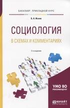 Социология в схемах и комментариях. Учебное пособие для прикладного бакалавриата