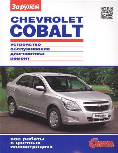 Ревин А. (ред.) Chevrolet Cobalt. Устройство, обслуживание, диагностика, ремонт чехол на сиденье skyway chevrolet cobalt седан ch2 2