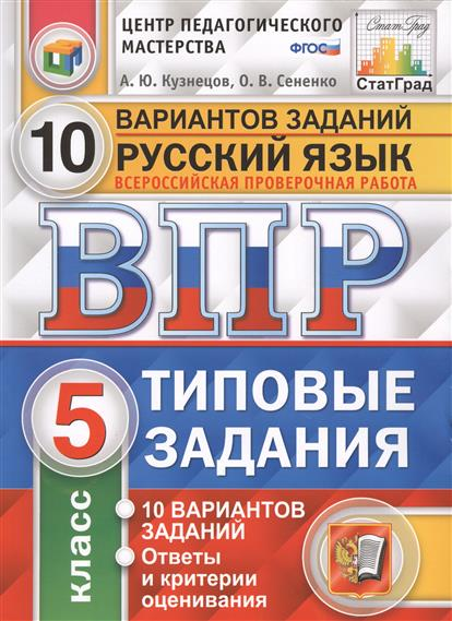 Всероссийская проверочная работа. Русский язык. 5 класс. 10 вариантов. Типовые задания