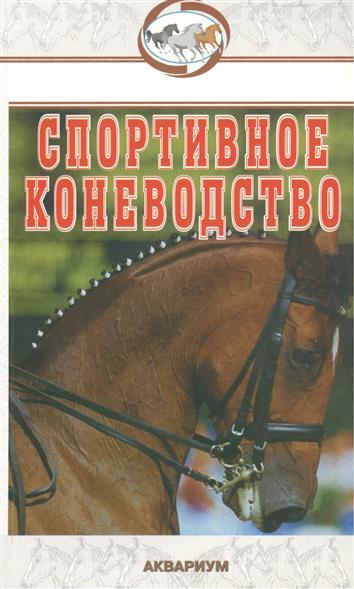 Спортивное коневодство