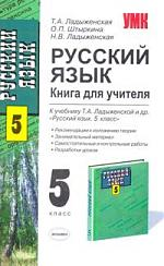 Русский язык Книга для учителя 5 кл