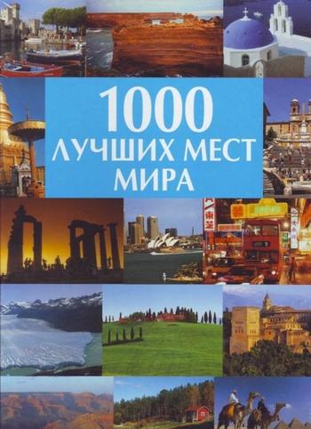 Книга 1000 лучших мест мира. Волкова А. (пер.)