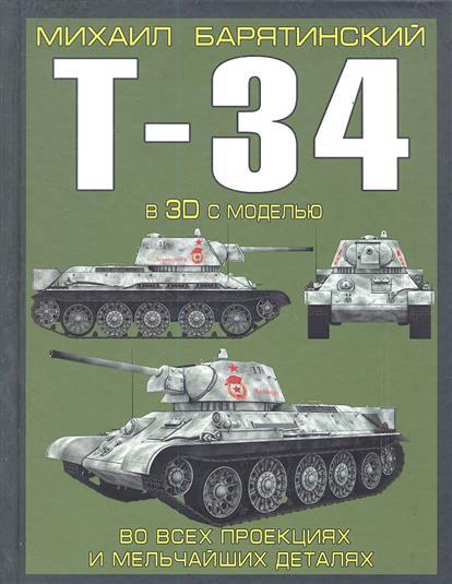Т-34 в 3D с моделью во всех проекциях и мельчайших деталях