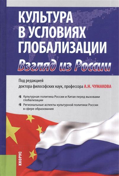 Культура в условиях глобализации. Взгляд из России. Монография