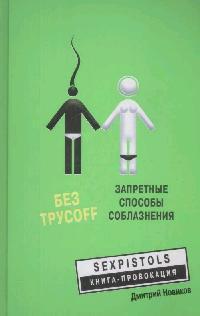 Новиков Д. Без трусоff Запретные способы соблазнения