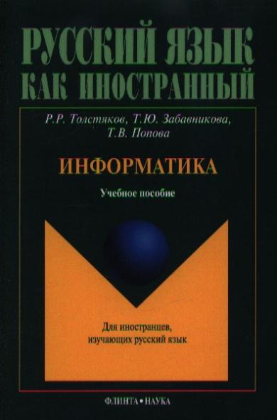 Информатика. Учебное пособие для иностранцев, изучающих русский язык