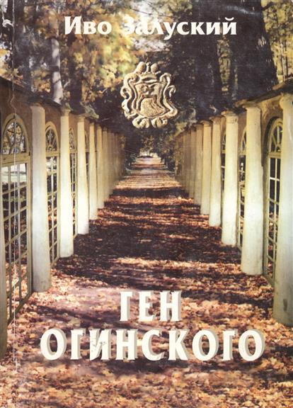 Ген Огинского