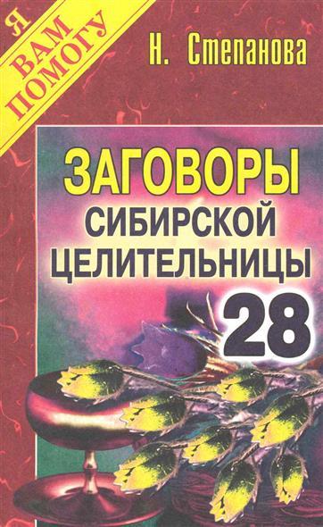 Заговоры 28 сибирской целительницы