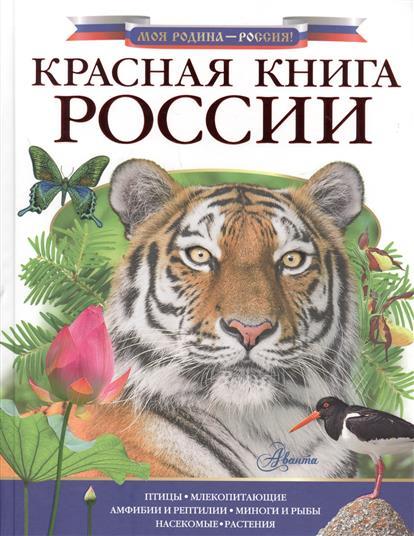 Дунаева  Ю. Красная книга России ситников ю книга теней