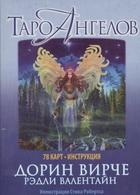 Таро ангелов. 78 карт. Инструкция
