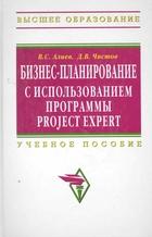 Бизнес-планирование с использ. программы Project Expert