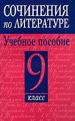 Сочинения по литературе 9 кл