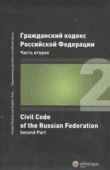 Гражданский кодекс Российской Федерации. Часть 2. 2 издание