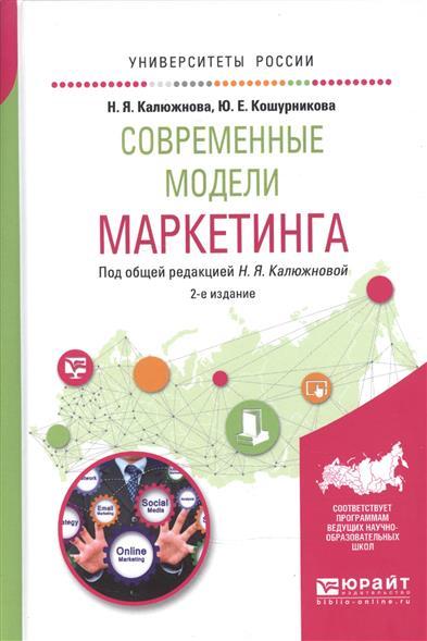 Калюжнова Н.: Современные модели маркетинга. Учебное пособие для вузов