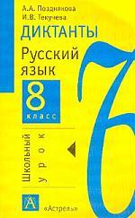 Диктанты Русский язык 8 кл