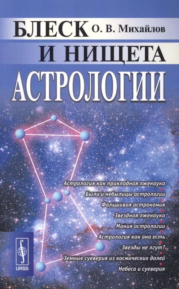 Михайлов О. Блеск и нищета астрологии михайлов о в блеск и нищета астрологии