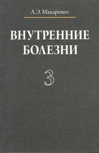 Внутренние болезни: учебное пособие. В трех томах. Том 3