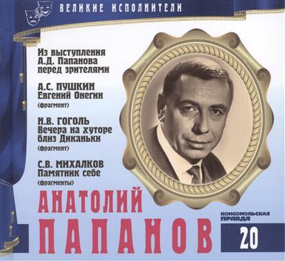 Великие исполнители. Том 20. Анатолий Папанов (1922-1987). (+аудиокнига CD