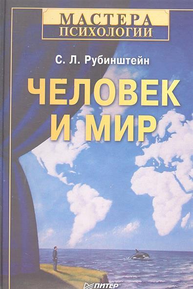 Человек и мир