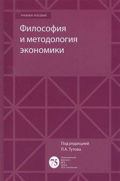 Философия и методология экономики. Учебное пособие
