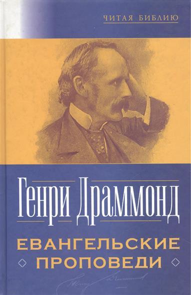 Драммонд Г. Евангельские проповеди бульдог драммонд в африке